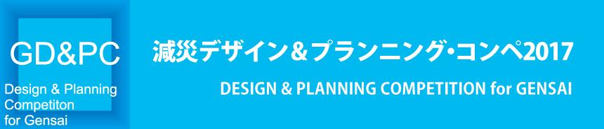 GDPC header logo 2017