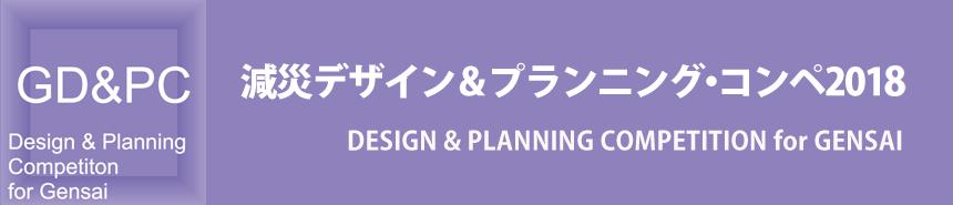 GDPC header logo 2018
